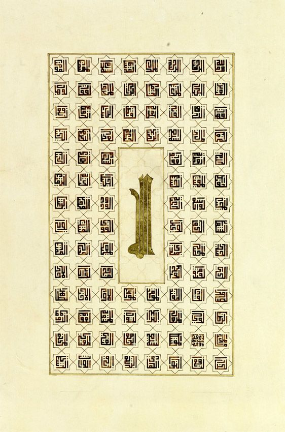 The 99 Beautiful Names Of Allah In The Breath. Square Kufic Calligraphy by Nassar Mansour