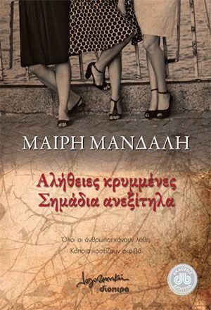 Αλήθειες κρυμμένες, σημάδια ανεξίτηλα (κριτική) - Γράφει ο δημοσιογράφος - κριτικός Λογοτεχνίας Πάνος Γιαννάκαινας