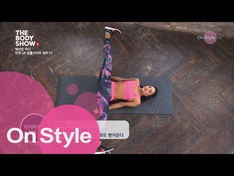 TheBodyShow2 출렁이는 허벅지 안쪽 살 BYE! 정아름 ′다이아몬드 동작′ 151203 EP.7 - YouTube