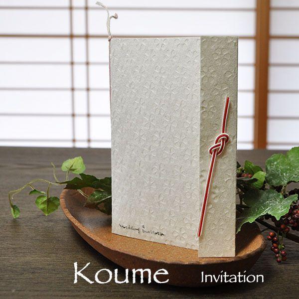 【小梅 こうめ 結婚式招待状(印刷込み)】温もりのあるレーヨン素材に紅白水引をワンポイントに配置した可愛い和風招待状です。和婚ならではの白無垢を連想させる和風の人気商品です。封筒は洋形1号 ( 横12…