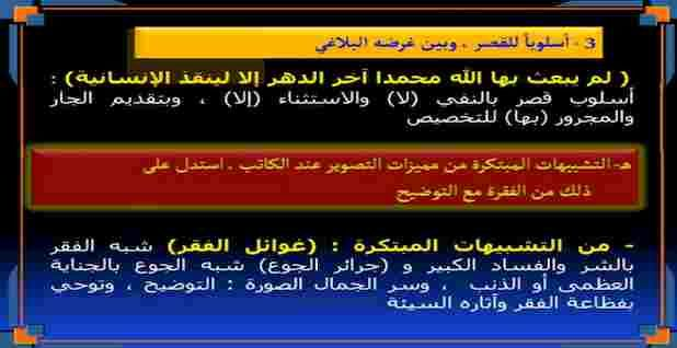 اسئلة اللغة العربية للثانوية العامة من منصة البث المباشر Lockscreen