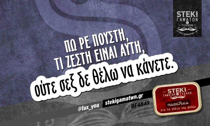 Πω ρε πούστη, τι ζέστη είναι αυτή @fax_you - http://stekigamatwn.gr/f4849-2/
