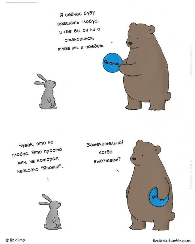 Я сейчас буду вращать глобус, и где бы он ни остановился, туда мы и поедем. [ya sijchàs bùdu vrasshàt' glòbus, i gdè by on ni astanavìlsya, tudà my i pajèdim] -  I'm gonna spin this globe, and wherever it lands, that's where we'll go.   More - www.ruspeach.com/news/4989/