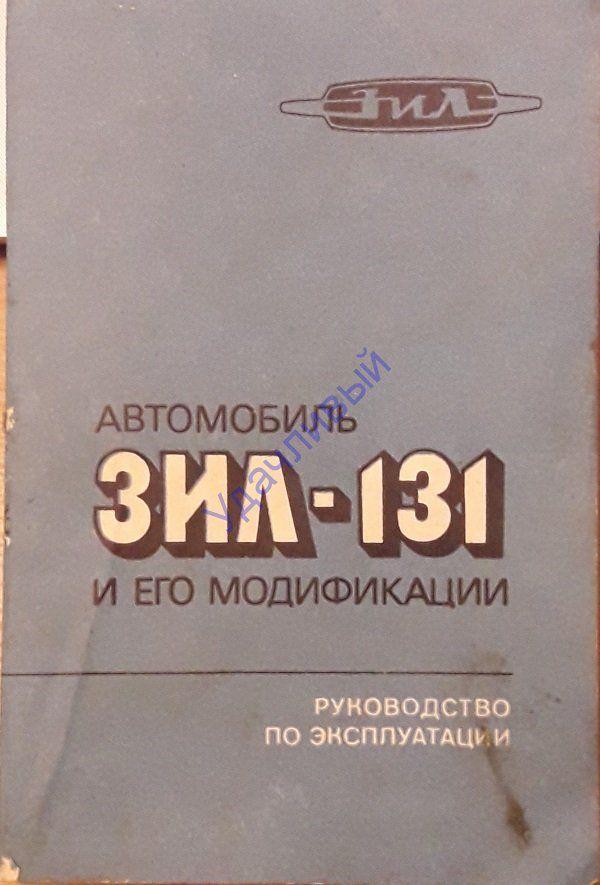 Автомобиль ЗИЛ - 131 и его модификации.Руководство по эксплуатации.