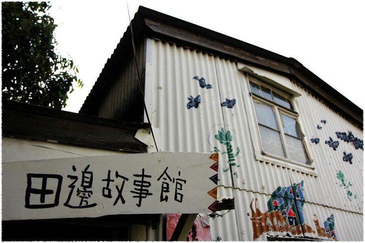 Ma Shi Po Village