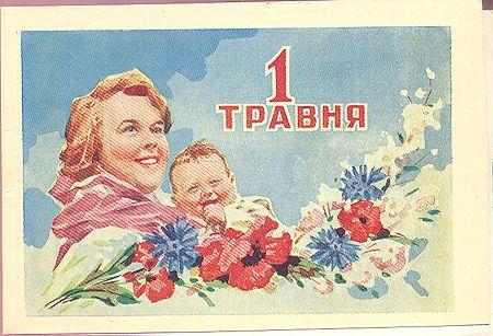 1 травня = 1 мая (1969)