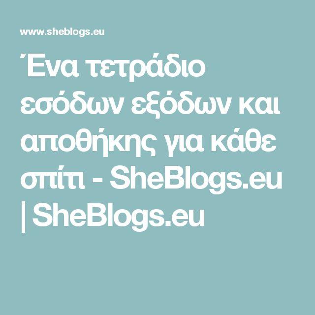 Ένα τετράδιο εσόδων εξόδων και αποθήκης για κάθε σπίτι - SheBlogs.eu | SheBlogs.eu