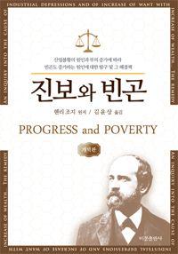 """책의 주 내용은 """"사회가 눈부시게 발전함에도 불구하고 극심한 빈곤이 사라지지 않는 이유 그리고 주기적으로 경제불황이 닥치는 이유는 토지사유제로 인해 지대가 지주에게 불로소득으로 귀속되기 때문인데, 이 문..."""