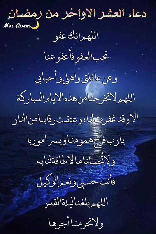 اللهم امين يارب العالمين Ramadan Jumma Mubarak Images Ramadan Kareem