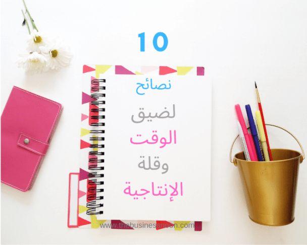 ١٠ نصائح للتغلب علي ضيق الوقت وضعف الإنتاجية Simple Life Hacks Time Management Self Development
