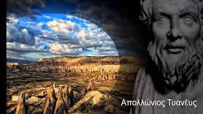ΕΛΛΑΝΙΑ ΠΥΛΗ: Η γνώμη που ειχαν για τον Απολλώνιο μερικοί από το...