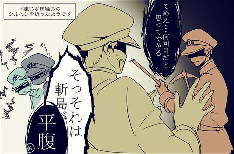「獄都事変」/「どむ」の漫画 [pixiv]