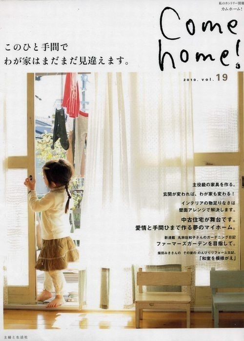 8 best come home magazine images on pinterest home magazine