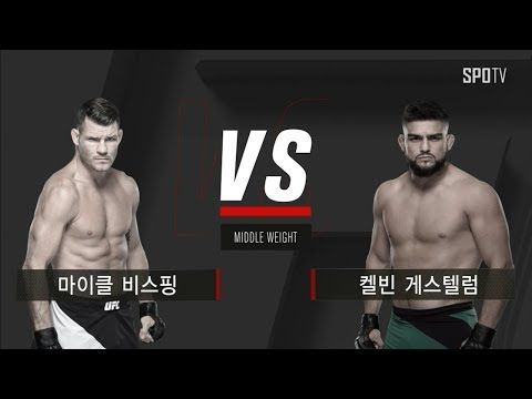 spotv: UFC (Ultimate Fighting Championship): UFC Fight Night 122 Michael Bisping vs Kelvin Gastelum