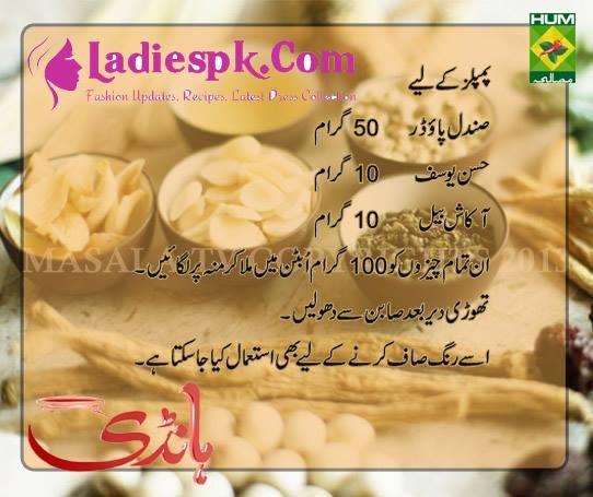 Zubaida Apa (also known Zubaida Tariq) is the famous Totkay specialist in Pakistan, lives in Karachi. Here Zubaida Apa's Masala TV program Handi Herbalist Shah Nazeer gives Pimples Remove Tips in Urdu