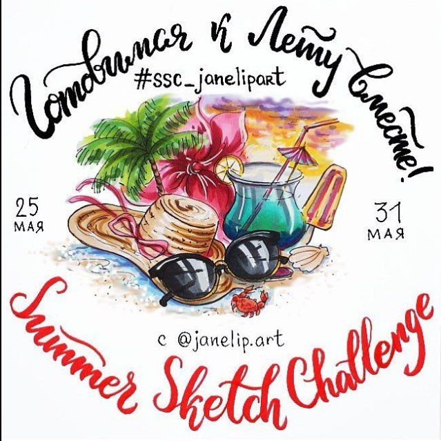 "44 Likes, 3 Comments - Veronika Decart (@vicki_decart) on Instagram: ""Нашла клевые летние темы для скетчинга от @janelip.art"""