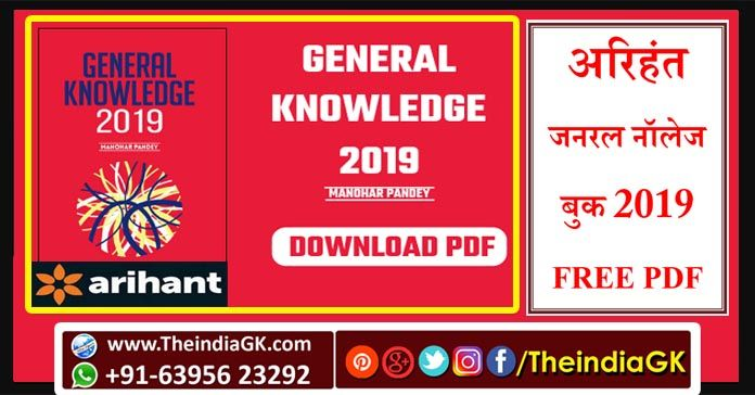 Latest Arihant General Knowledge Books 2019 PDF Free