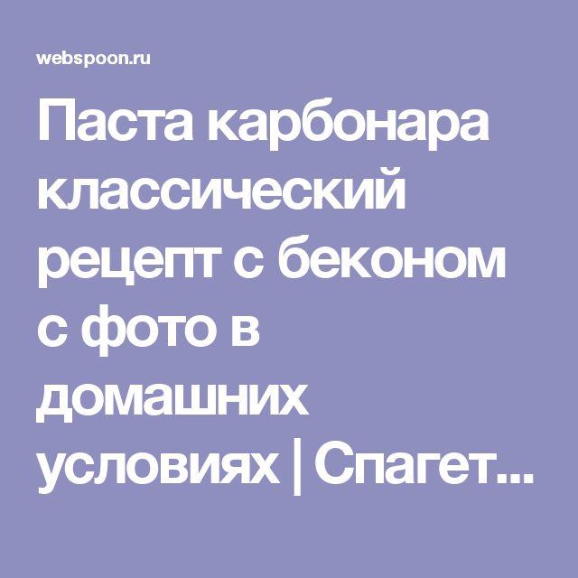 Паста карбонара классический рецепт с беконом с фото в домашних условиях | Спагетти карбонара на Webspoon.ru