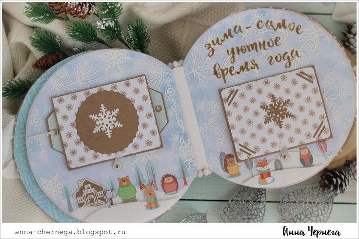 Скрапбукинг, рукоделие, Зимний альбом