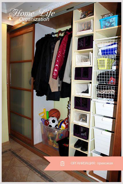 Home Life Organization: Прихожая: оптимизируем хранение в шкафу