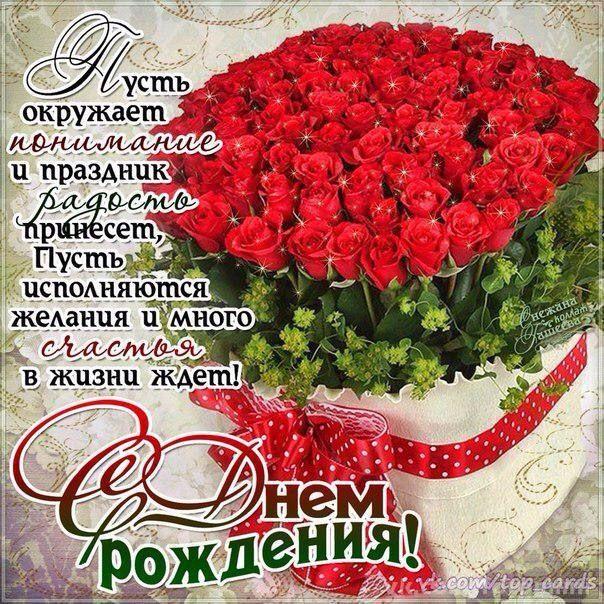 Krasivye Kartinki S Dnem Rozhdeniya Zhenshine 37 Foto S Dnem