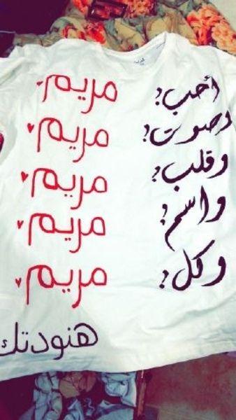 خلفيات مكتوب عليها اسم مريم صور اسم مريم بشكل جميل Sweatshirts