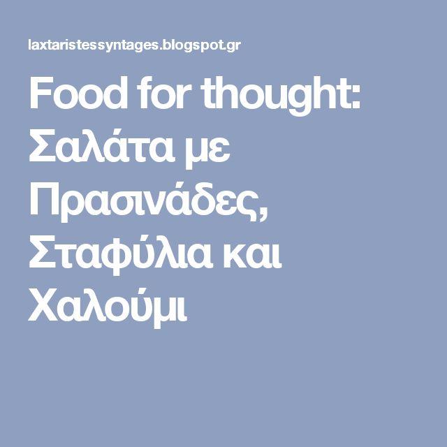 Food for thought: Σαλάτα με Πρασινάδες, Σταφύλια και Χαλούμι