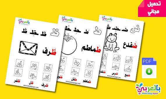 بطاقات الحروف الهجائية للأطفال في اول الكلمة وسطها وآخرها مواضع الحروف بالعربي Arabic Alphabet For Kids Learn Arabic Alphabet Alphabet Worksheets Preschool