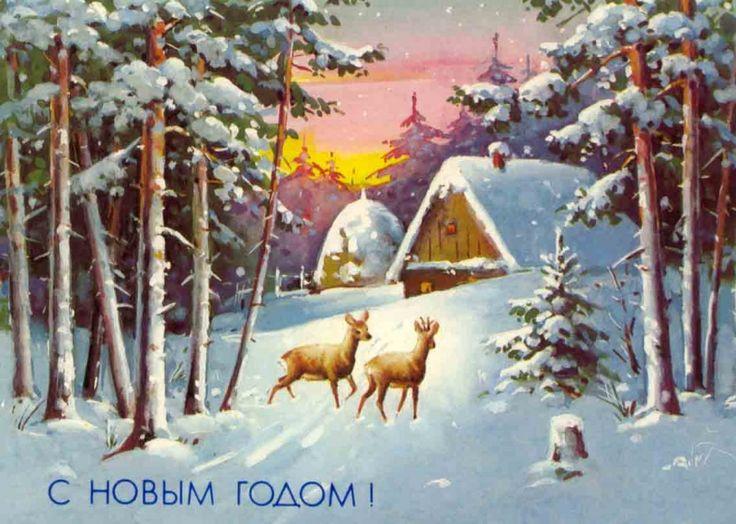 Советские открытки разных лет