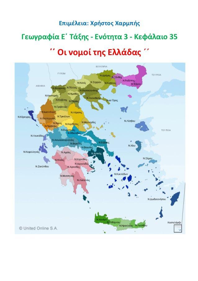 Επιμέλεια: Χρήστος Χαρμπής Γεωγραφία Ε΄ Τάξης - Ενότητα 3 - Κεφάλαιο 35 ΄΄ Οι νομοί της Ελλάδας ΄΄