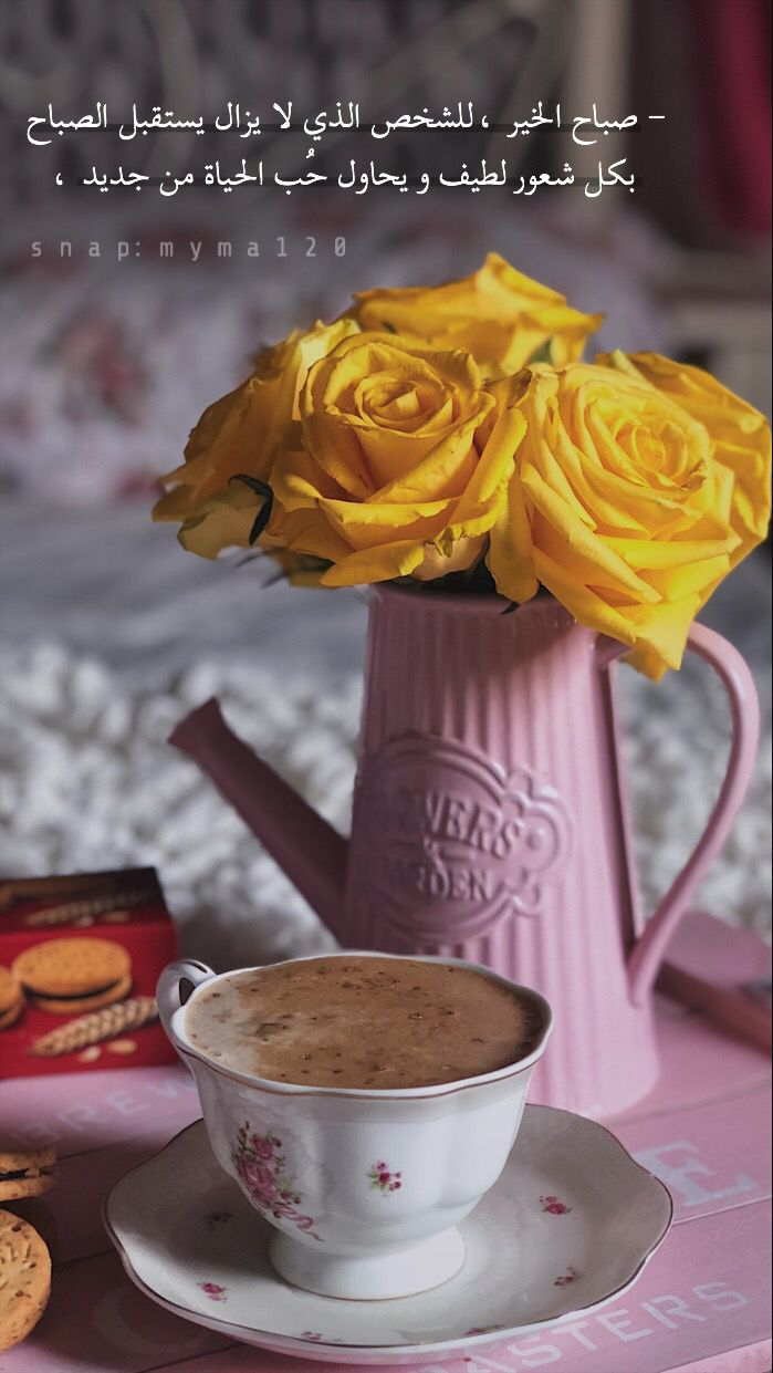 قهوة ورد اصفر Cover Photo Quotes Flower Aesthetic Photo Quotes