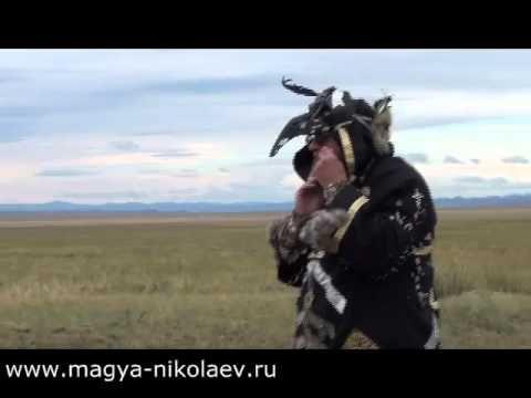 Ведьмаг Николаев. Ритуал вызов духов. Круг царей. Хакасия.