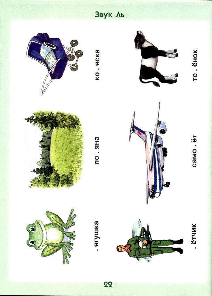 Примерный перечень дидактических игр и упражнений с картинками для автоматизации звуков