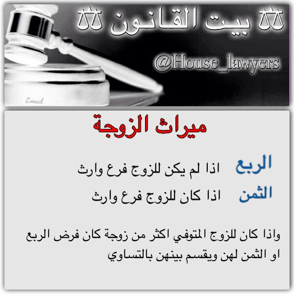 ميراث الزوجه Law Lawyer