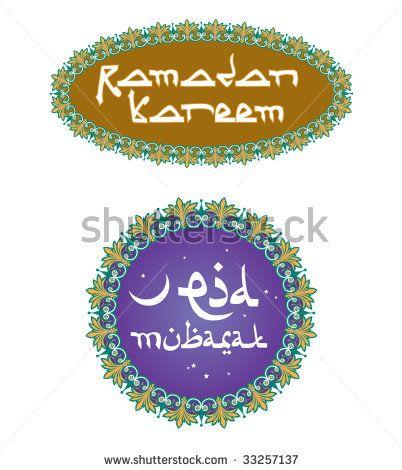 ramadan mubarak in arabic text | Arabic looking english script 'Eid Mubarak' and Ramadan Kareem ...