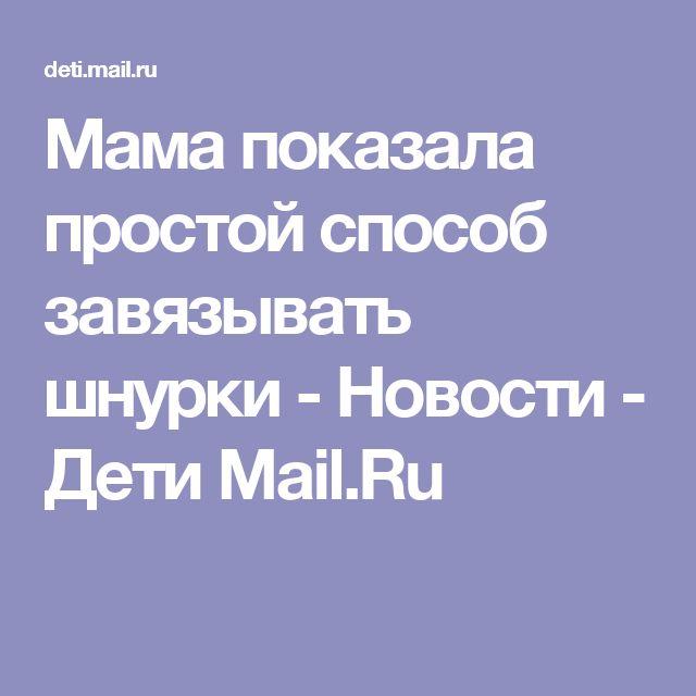 Мама показала простой способ завязывать шнурки - Новости - Дети Mail.Ru
