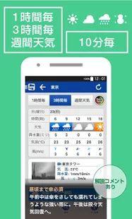 天気予報 ウェザーニュースタッチ 雨雲・地震情報の天気アプリ- スクリーンショットのサムネイル