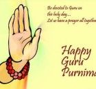 Happy Guru Purnima Quotes, Guru Purnima Wishes, Guru Purnima Messages, Happy Guru Purnima, Happy Guru Purnima SMS, Guru Purnima Latest Text, Guru Poornima in Hindi