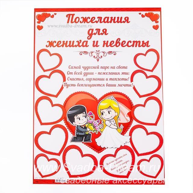Поздравления жениха и невесты картинки, открытки своими