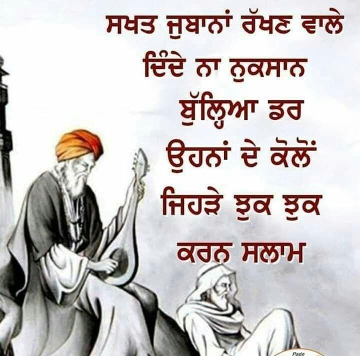 Sufi Quotes in Punjabi 2021