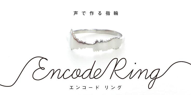 Encode Ring(エンコードリング)は、あなたの声の波形がそのまま形になる、世界に一つのオーダーメイドメッセージリングです。3秒間のメッセージリングに、大切な人への想いを乗せて届けてみませんか。