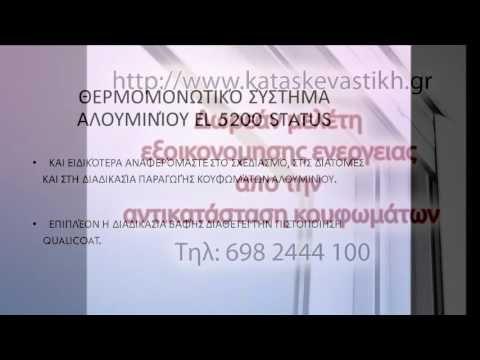 Θερμομονωτικό Σύστημα Αλουμινίου EL 5200 Status
