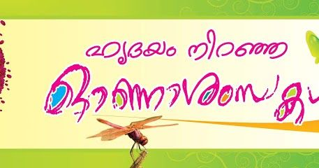 Happy Onam Wishes,Happy Onam Images