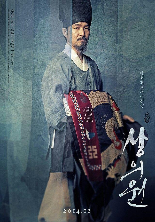 한석규. 상의원 #korea #movie