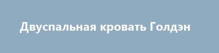 Двуспальная кровать Голдэн http://brandar.net/ru/a/ad/dvuspalnaia-krovat-golden/  Кровать Голдэн имеет элегантное изголовье. Отличается простым и элегантным дизайном, компактными внешними габаритами и надежной конструкцией. Материал, используемый для изготовления кровати ‑ натуральное дерево (сосна, ольха, ясень, дуб). Габаритные размеры кровати при спальном месте 1800*2000:длина 2120 мм,ширина 1860 мм. Высота изголовья 780 мм.Высота каркаса 300 мм. Высота спального места 400 мм(матрац 200…