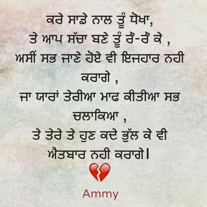 Punjabi Sad Quote: 273 Best PUNJABI QUOTES Images On Pinterest