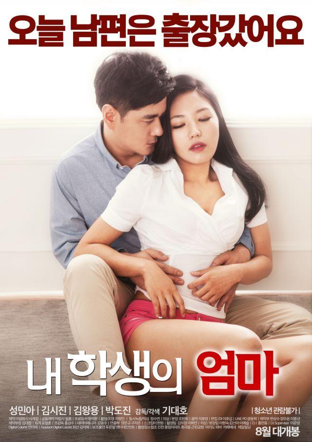 """Upcoming #koreanfilm """"My Student's Mom"""""""