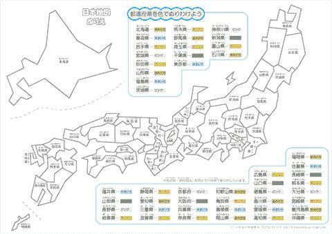【色指定あり】日本地図ぬりえ・都道府県
