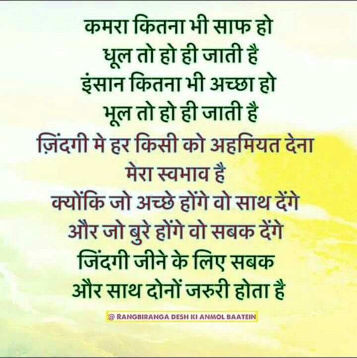 Pin By Kuldip Parmar On Hindi Qoutes In 2020 With Images True
