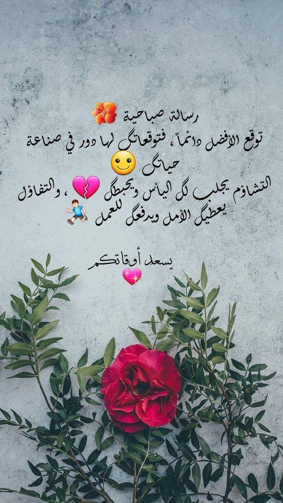 صور كلمات الصباح والتفاؤل صباح التفاؤل والأمل فوتوجرافر Good Evening Wishes Good Morning Love Messages Beautiful Rose Flowers